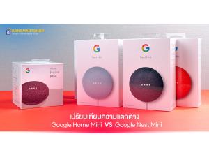 เปรียบเทียบ Google Nest Mini กับ Google Home Mini แตกต่างกันตรงไหน ?
