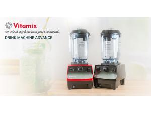 รีวิว Vitamix Drink Machine Advance เครื่องปั่นสมูทตี้ ต่อยอดทุกเมนูให้ร้านเครื่องดื่ม