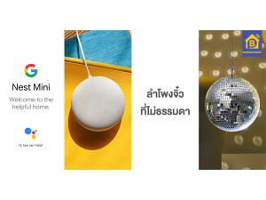 เจาะลึก Google Nest Mini : ลำโพงอัฉริยะตัวจิ๋วพร้อมระบบการสั่งงานด้วยเสียง
