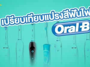 เปรียบเทียบกันแบบชัดๆ ระหว่าง Oral-B PRO Series แต่ละรุ่น มีข้อดี จุดเด่นต่างกันอย่างไร?