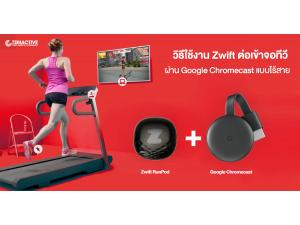 วิธีใช้งาน Zwift app ต่อเข้าจอทีวี ผ่าน Google Chromecast แบบไร้สาย