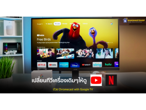 รีวิวChromecast with Google TV เปลี่ยนทีวีเครื่องเดิมให้ดู Youtube & Netflix ได้