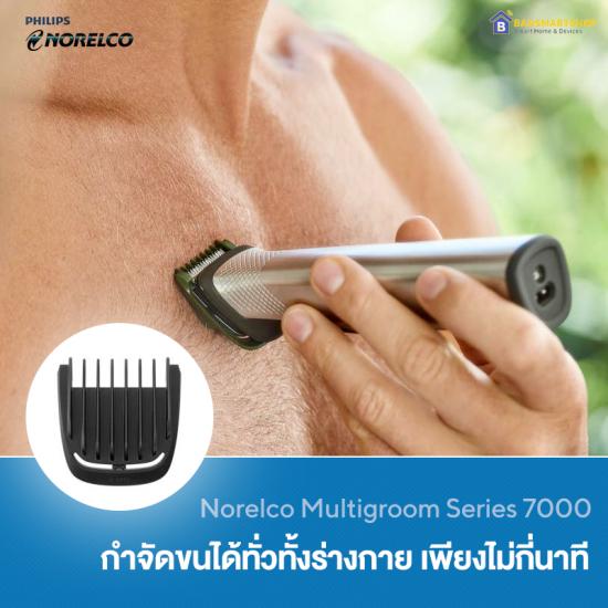 Philips Norelco Multigroom 7000 เครื่องโกนหนวดไฟฟ้า 7000 Series