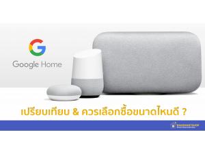 เปรียบเทียบ Google Home ลำโพงอัจฉริยะจาก Google ควรเลือกซื้อขนาดไหนดี ?